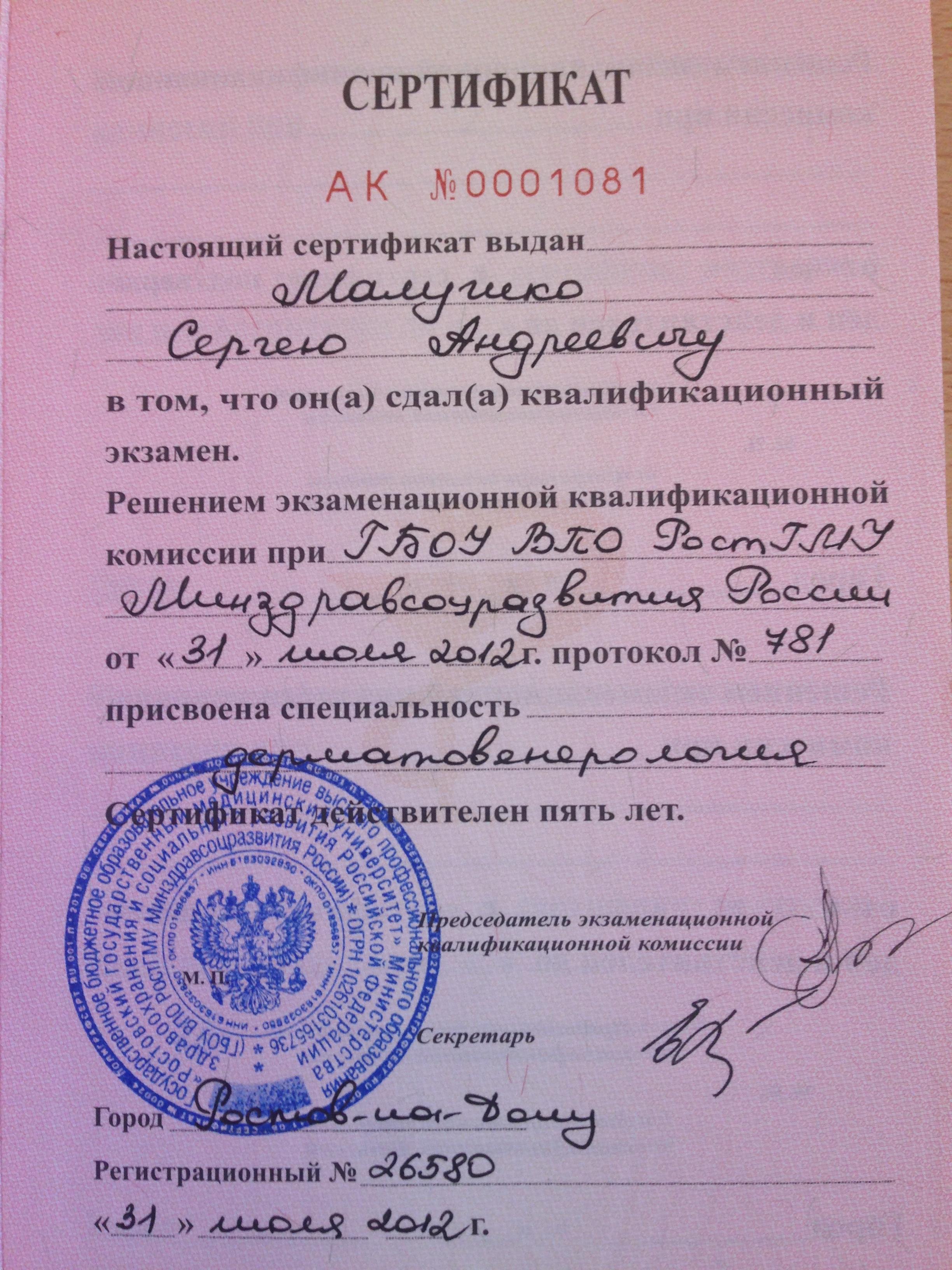 Запись к врачу новомосковск телефон